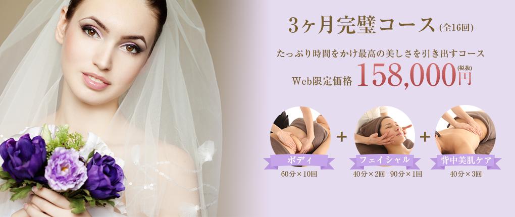 3ヵ月完璧コース(全16回) たっぷり時間をかけ最高の美しさを引き出すコース Web限定価格158,000円(税抜)