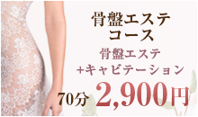 骨盤エステコース 骨盤エステ+キャビテーション 70分2,900円