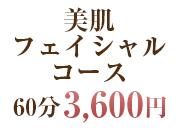 美顔フェイシャルコース ジェニライト 60分3,600円