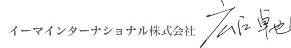 イーマインターナショナル株式会社 代表取締役 広江卓也