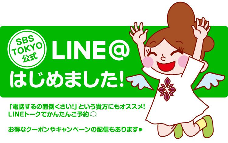 SBS TOKYO公式LINE@はじめました! 「電話するの面倒くさい!」という貴方にもオススメ!LINEトークでかんたんご予約。お得なクーポンやキャンペーンの配信もあります