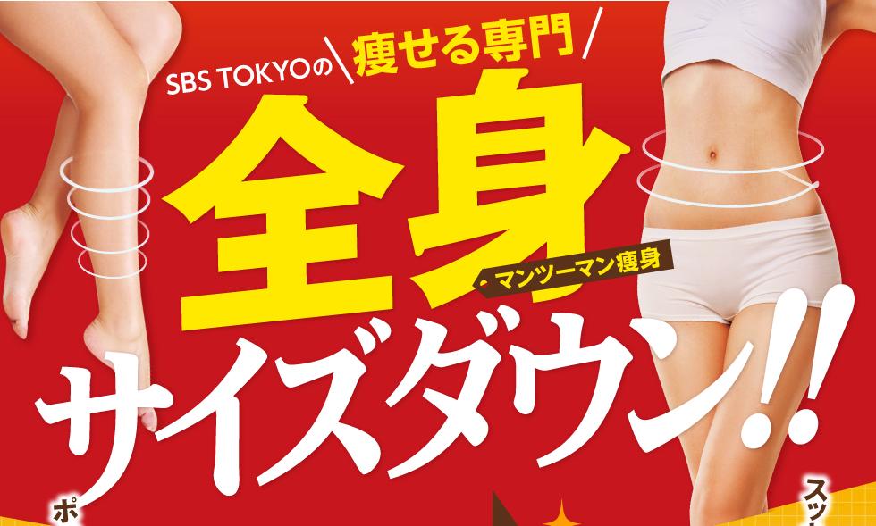 SBS TOKYOの痩せる専門のスタッフと一緒に1ヵ月集中!4回で目標達成!!に導きます