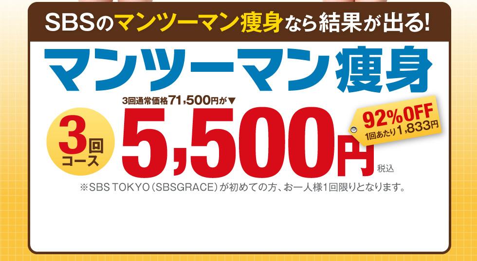 SBSのマンツーマン痩身なら結果が出る!1ヵ月集中マンツーマン痩身 通常価格81,328円が▶ 施術時間50分×4回 15,500円 81%OFF 1回あたり3,875円※SBSTOKYO(SBSGRACE)が初めての方、お一人様1回限りとなります。