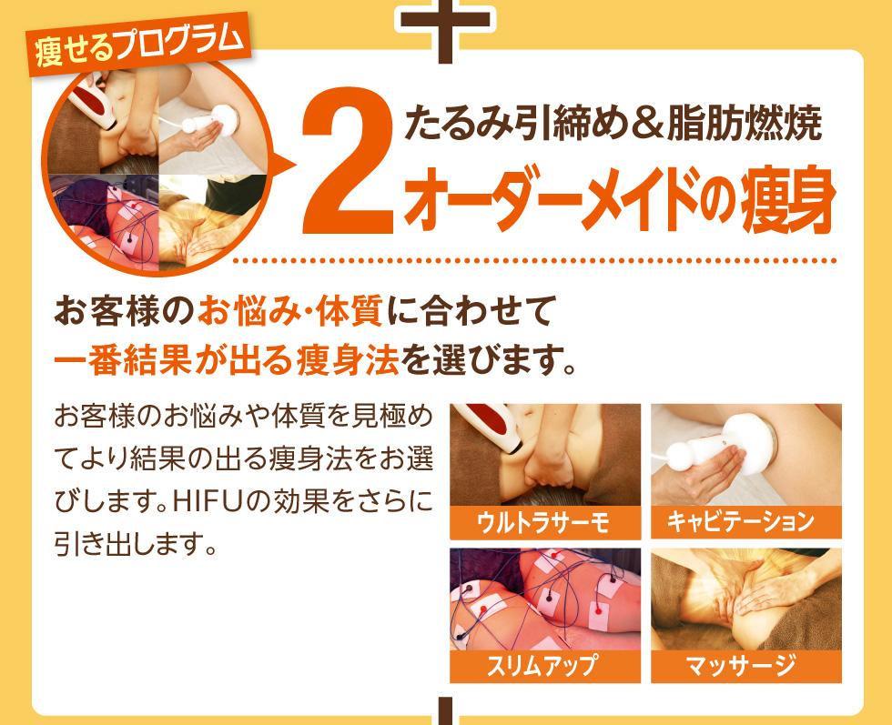 3.たるみ引締め&脂肪燃焼スリムアップ(近赤外線マシン)筋肉に刺激を与え脂肪をほぐして引締めます!さらに近赤外線の効果で代謝を促進! マシンから中周波刺激を与えることで筋肉運動を活発にして筋肉を引き締めることで、痩せやすい体質に導きます。さらに近赤外線の効果で血行・発汗を促進して代謝をアップさせ、老廃物を排出させます。