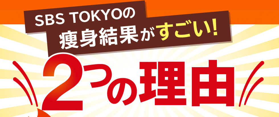 SBS TOKYOの痩身結果がすごい!