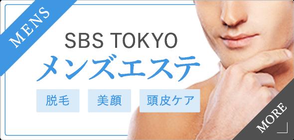 SBS TOKYOメンズエステ MENS 脱毛 美顔 頭皮ケア