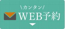 カンタン WEB予約