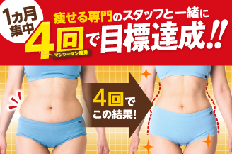 SBS式マンツーマン1ヶ月集中痩身コース